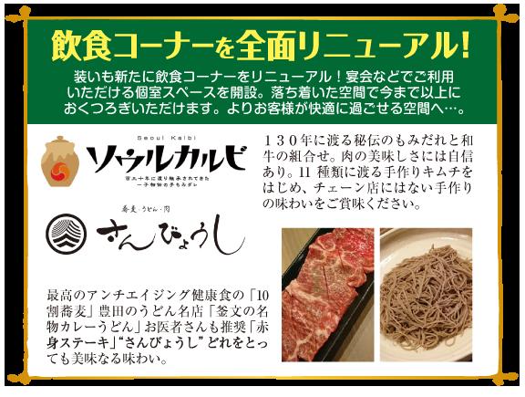 飲食コーナーを全面リニューアル!韓国焼肉の「ソウルカルビ」・そばとうどんの「さんびょうし」宴会などでご利用いただける個室スペースもございます。